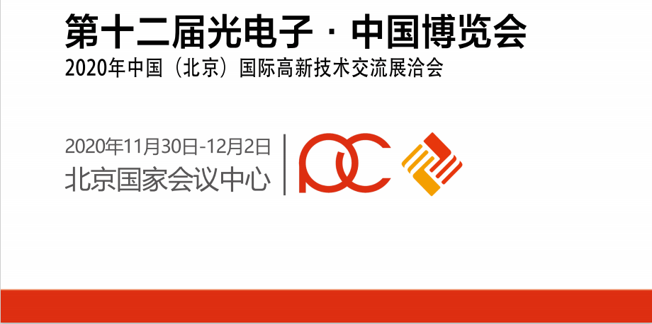 2020 The 12th Optoelectronics China Expo